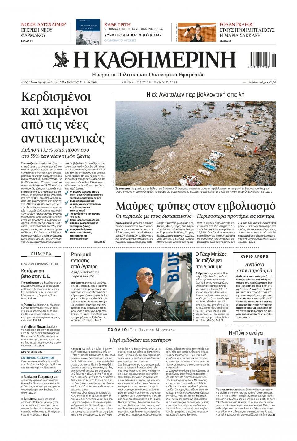 Πρωτοσέλιδο Εφημερίδας - Καθημερινή - 2021-06-08