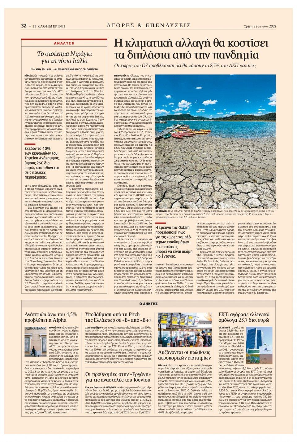 Οπισθόφυλλο Εφημερίδας - Καθημερινή - 2021-06-08