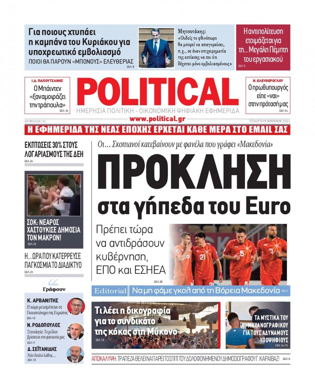Πρωτοσέλιδο Εφημερίδας - POLITICAL - 2021-06-09
