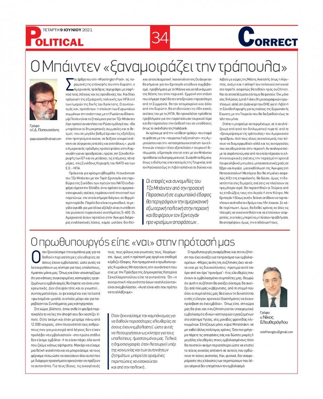 Οπισθόφυλλο Εφημερίδας - POLITICAL - 2021-06-09