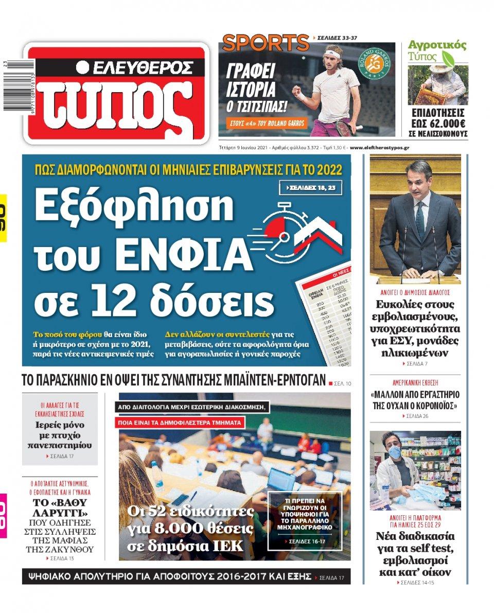 Πρωτοσέλιδο Εφημερίδας - Ελεύθερος Τύπος - 2021-06-09