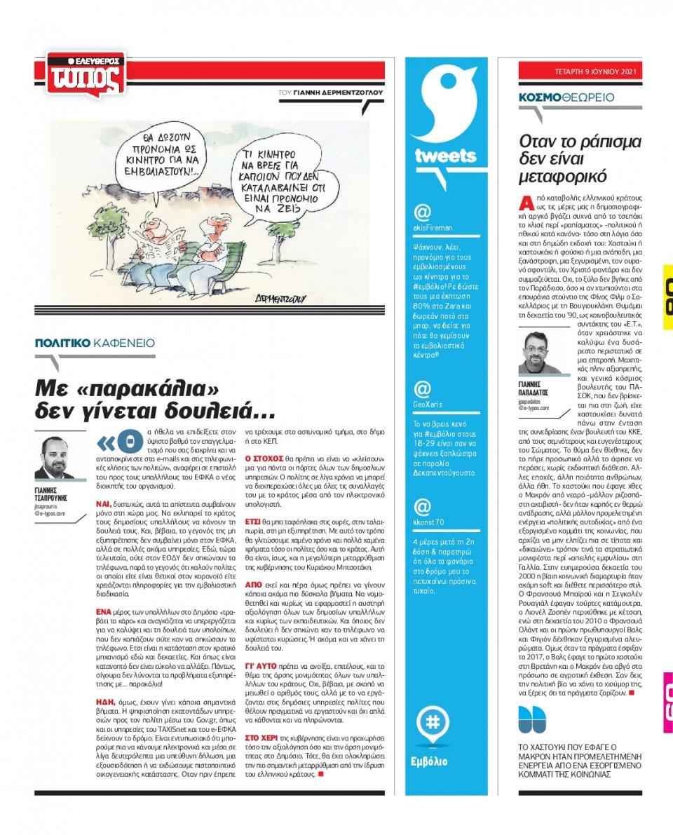 Οπισθόφυλλο Εφημερίδας - Ελεύθερος Τύπος - 2021-06-09