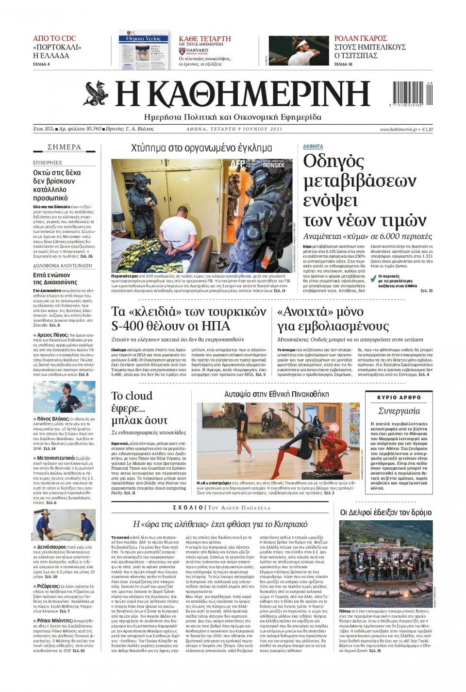 Πρωτοσέλιδο Εφημερίδας - Καθημερινή - 2021-06-09