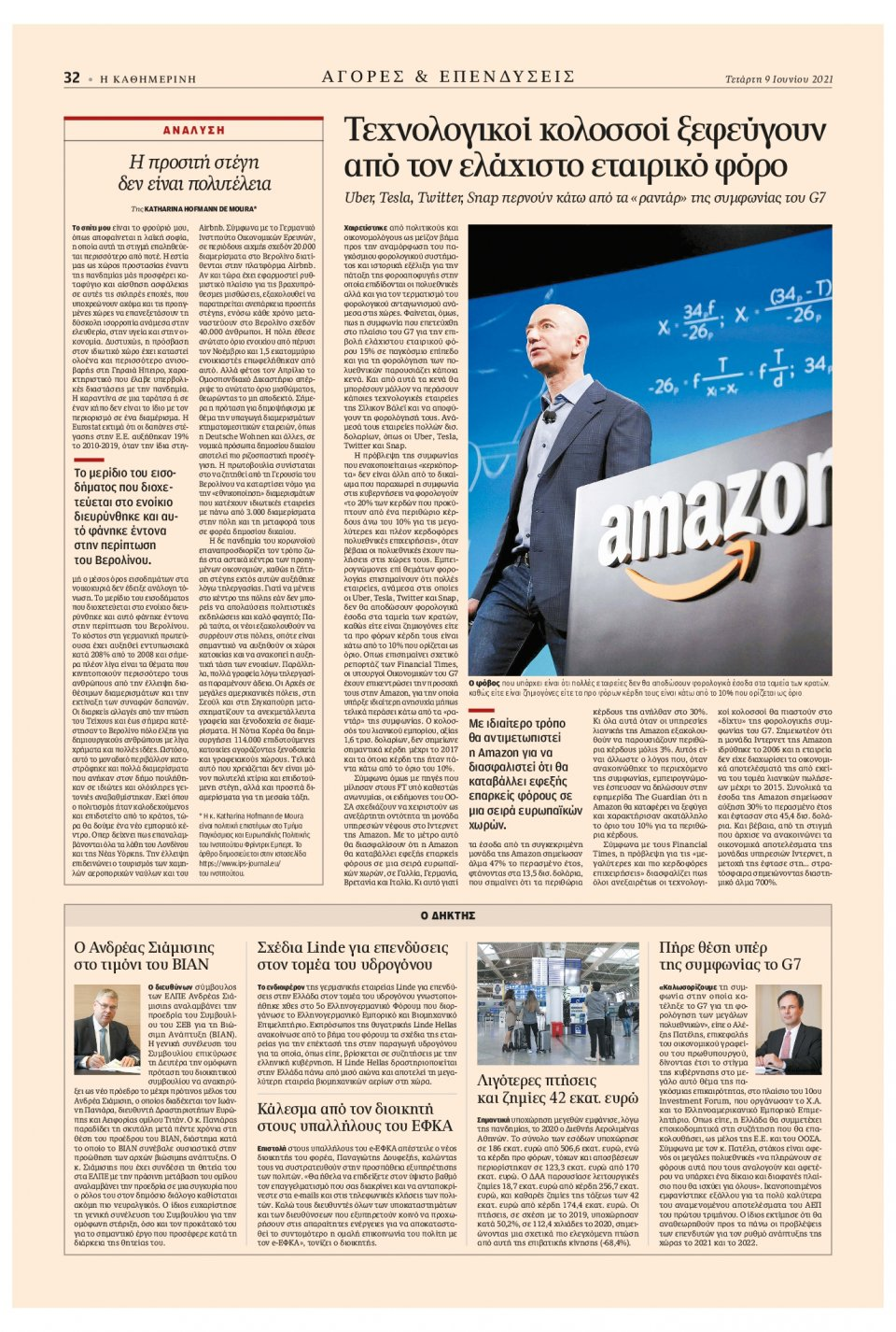 Οπισθόφυλλο Εφημερίδας - Καθημερινή - 2021-06-09