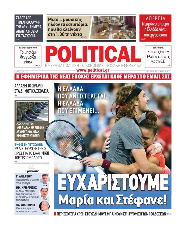 Πρωτοσέλιδο Εφημερίδας - POLITICAL - 2021-06-10