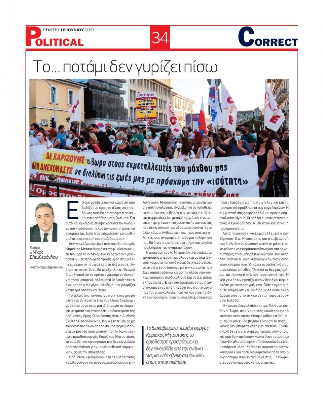 Οπισθόφυλλο Εφημερίδας - POLITICAL - 2021-06-10