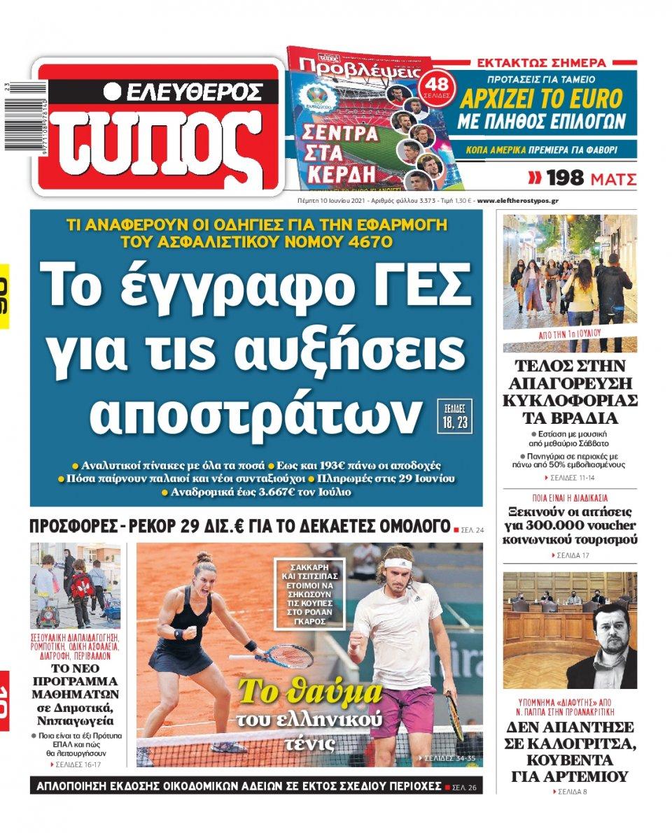 Πρωτοσέλιδο Εφημερίδας - Ελεύθερος Τύπος - 2021-06-10