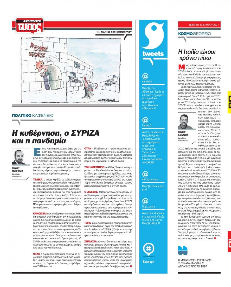 Οπισθόφυλλο Εφημερίδας - Ελεύθερος Τύπος - 2021-06-10