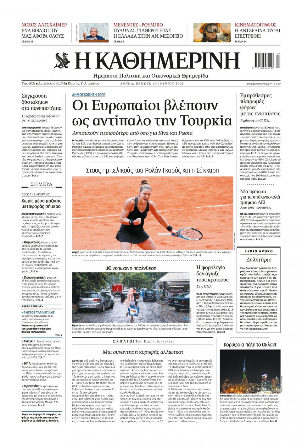 Πρωτοσέλιδο Εφημερίδας - Καθημερινή - 2021-06-10