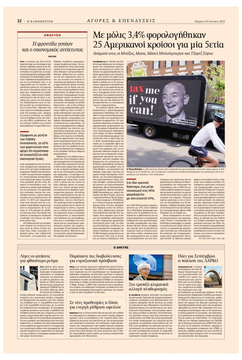 Οπισθόφυλλο Εφημερίδας - Καθημερινή - 2021-06-10