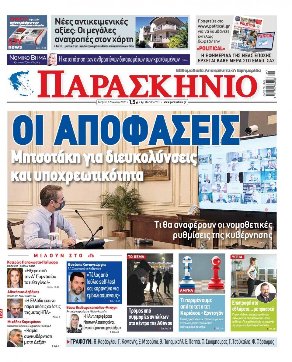 Πρωτοσέλιδο Εφημερίδας - ΤΟ ΠΑΡΑΣΚΗΝΙΟ - 2021-06-12