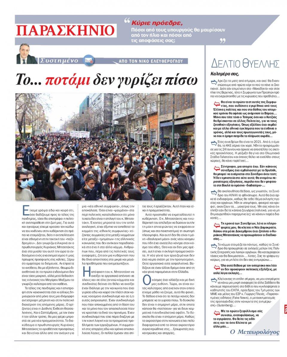 Οπισθόφυλλο Εφημερίδας - ΤΟ ΠΑΡΑΣΚΗΝΙΟ - 2021-06-12