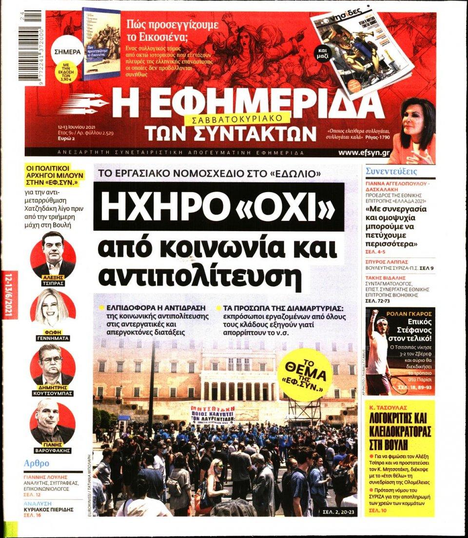 Πρωτοσέλιδο Εφημερίδας - Η ΕΦΗΜΕΡΙΔΑ ΤΩΝ ΣΥΝΤΑΚΤΩΝ - 2021-06-12