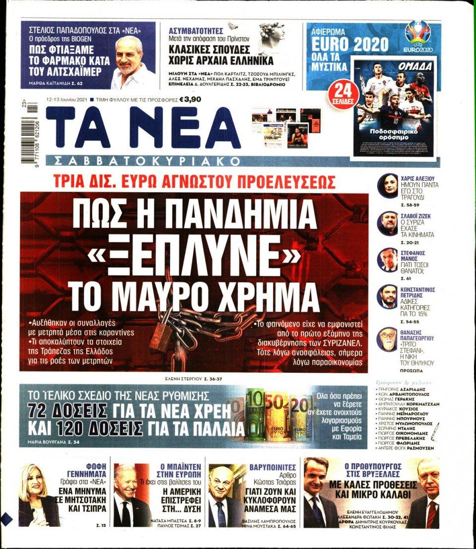 Πρωτοσέλιδο Εφημερίδας - Τα Νέα - 2021-06-12