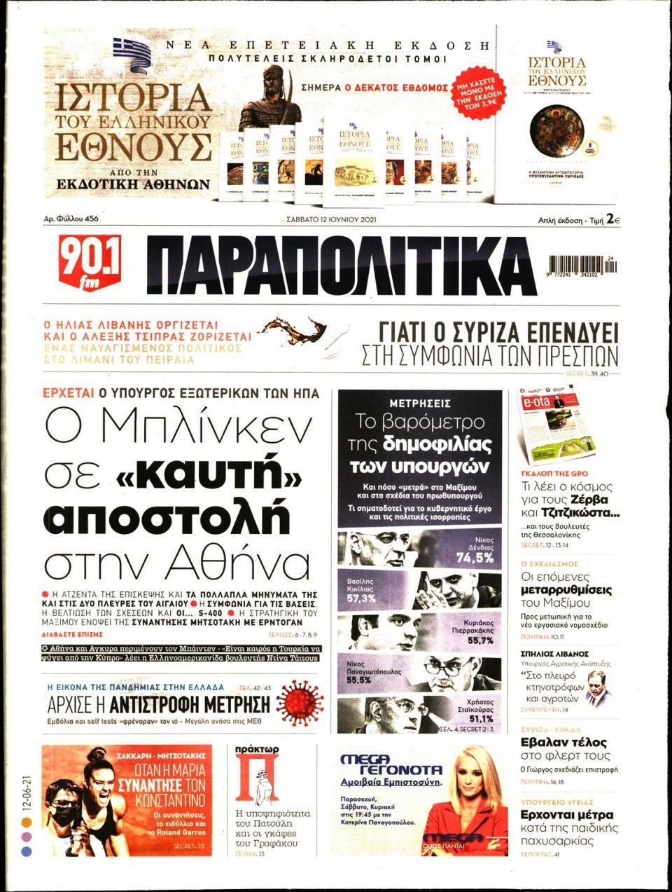 Πρωτοσέλιδο Εφημερίδας - ΠΑΡΑΠΟΛΙΤΙΚΑ - 2021-06-12