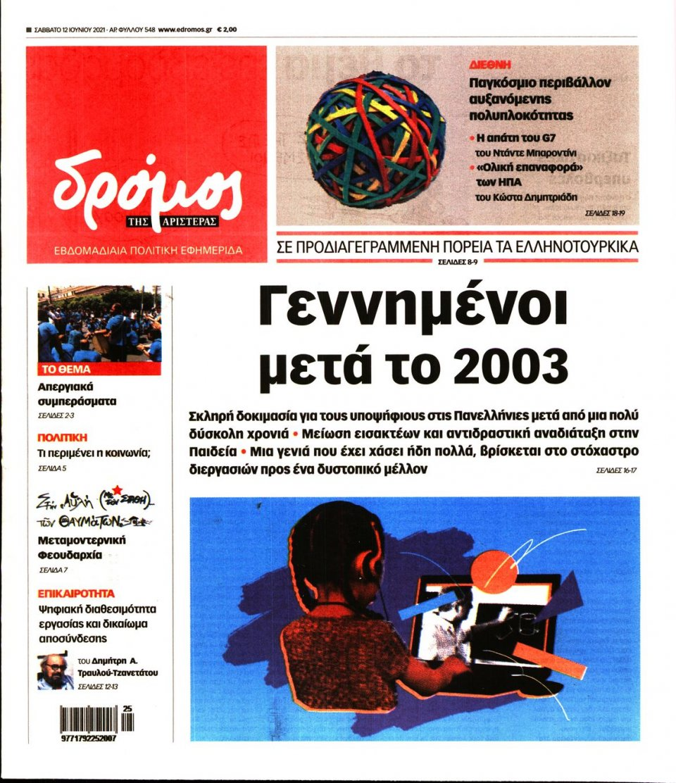 Πρωτοσέλιδο Εφημερίδας - ΔΡΟΜΟΣ ΤΗΣ ΑΡΙΣΤΕΡΑΣ - 2021-06-12