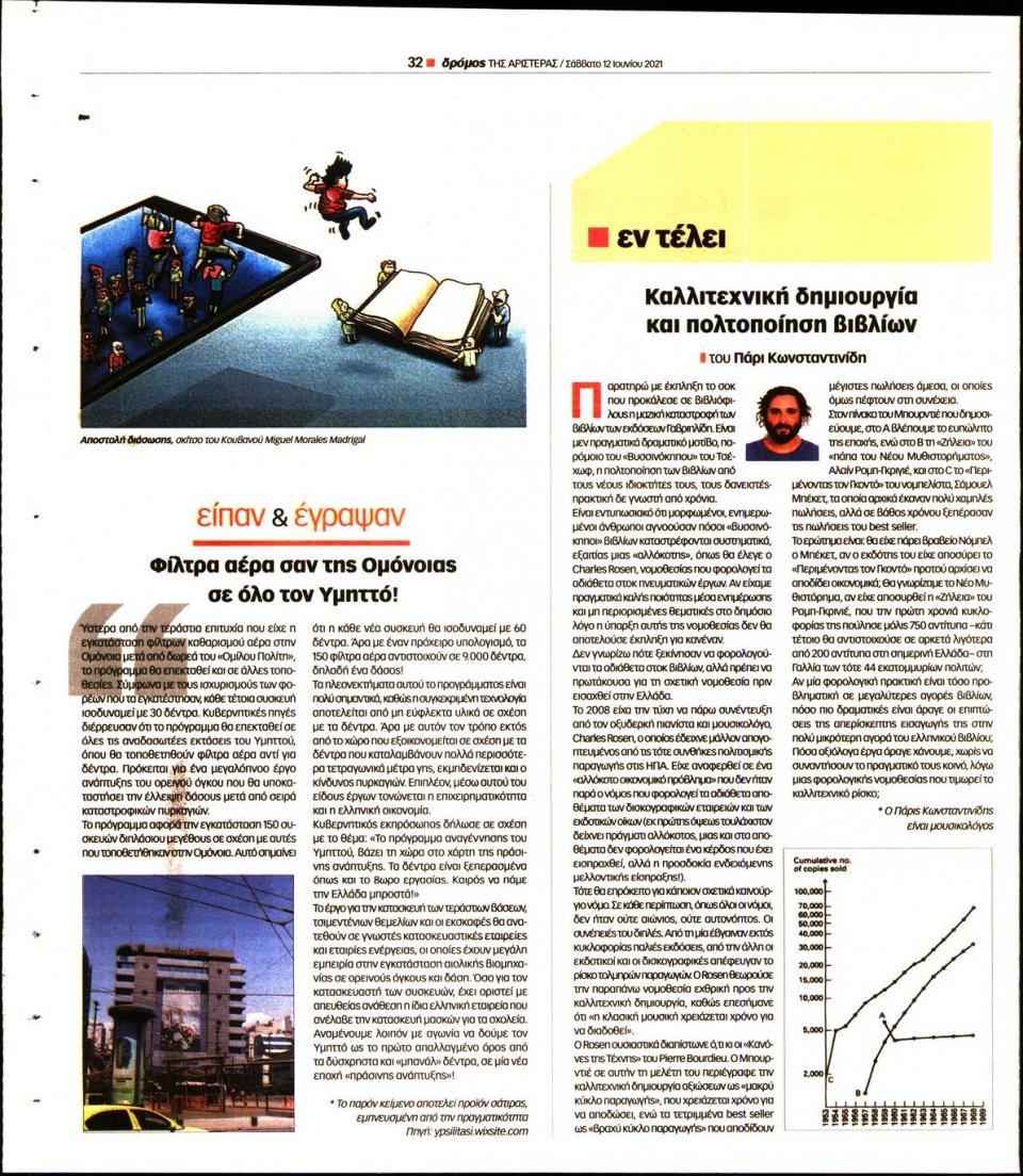 Οπισθόφυλλο Εφημερίδας - ΔΡΟΜΟΣ ΤΗΣ ΑΡΙΣΤΕΡΑΣ - 2021-06-12
