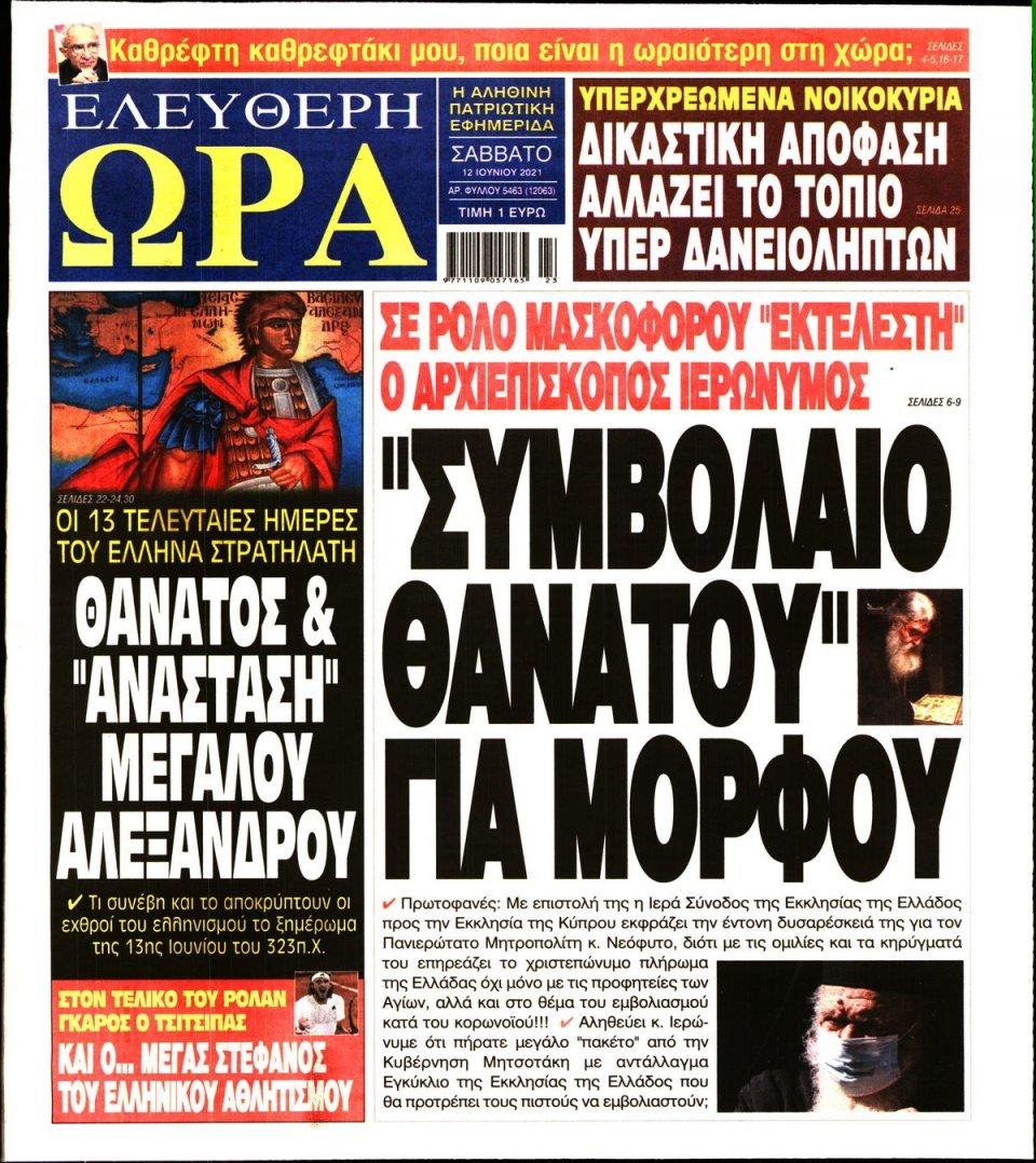 Πρωτοσέλιδο Εφημερίδας - Ελεύθερη Ώρα - 2021-06-12