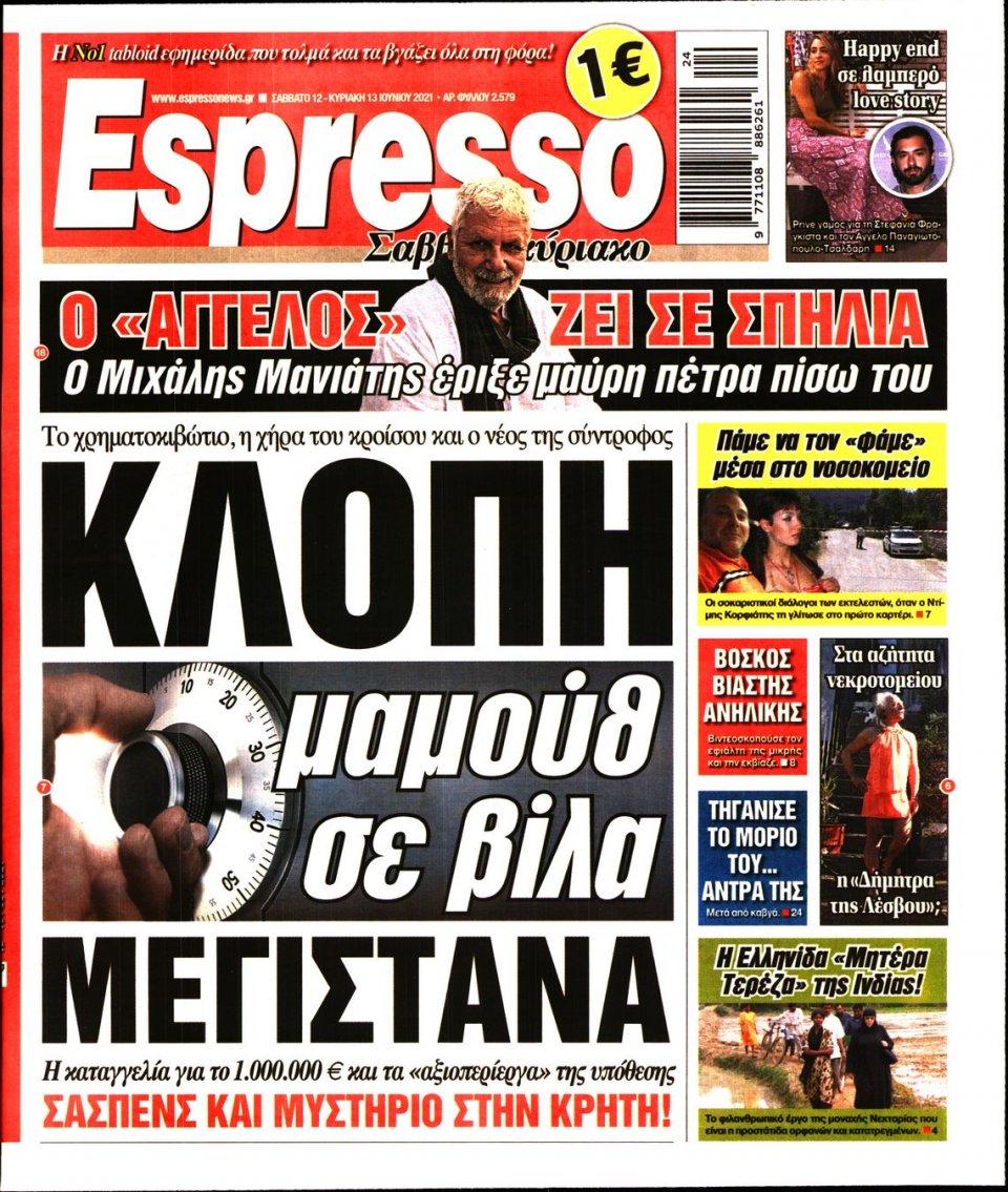 Πρωτοσέλιδο Εφημερίδας - Espresso - 2021-06-12