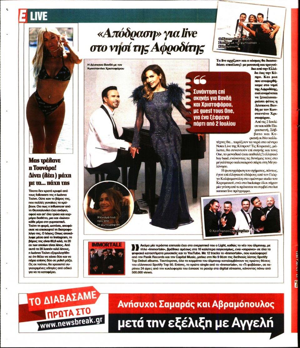 Οπισθόφυλλο Εφημερίδας - Espresso - 2021-06-12