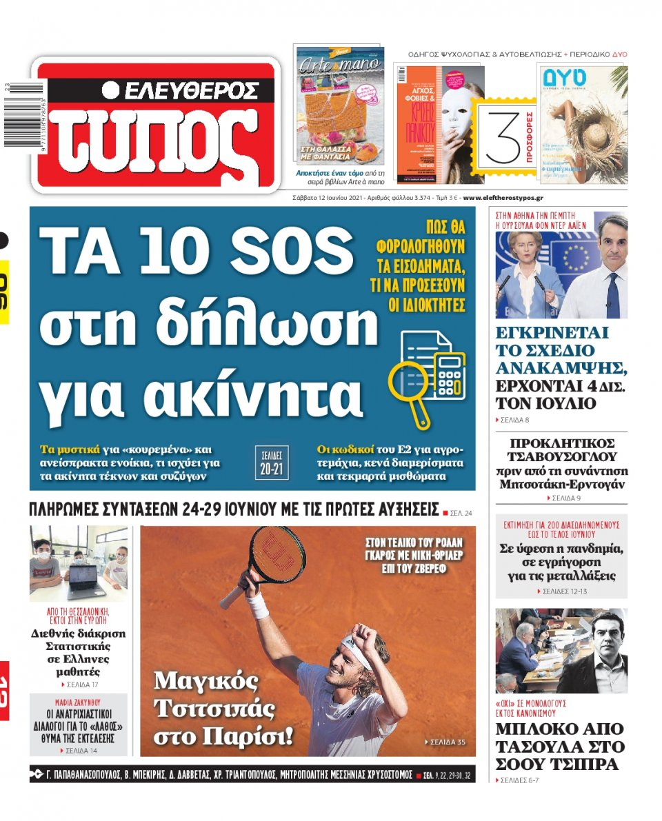 Πρωτοσέλιδο Εφημερίδας - Ελεύθερος Τύπος - 2021-06-12
