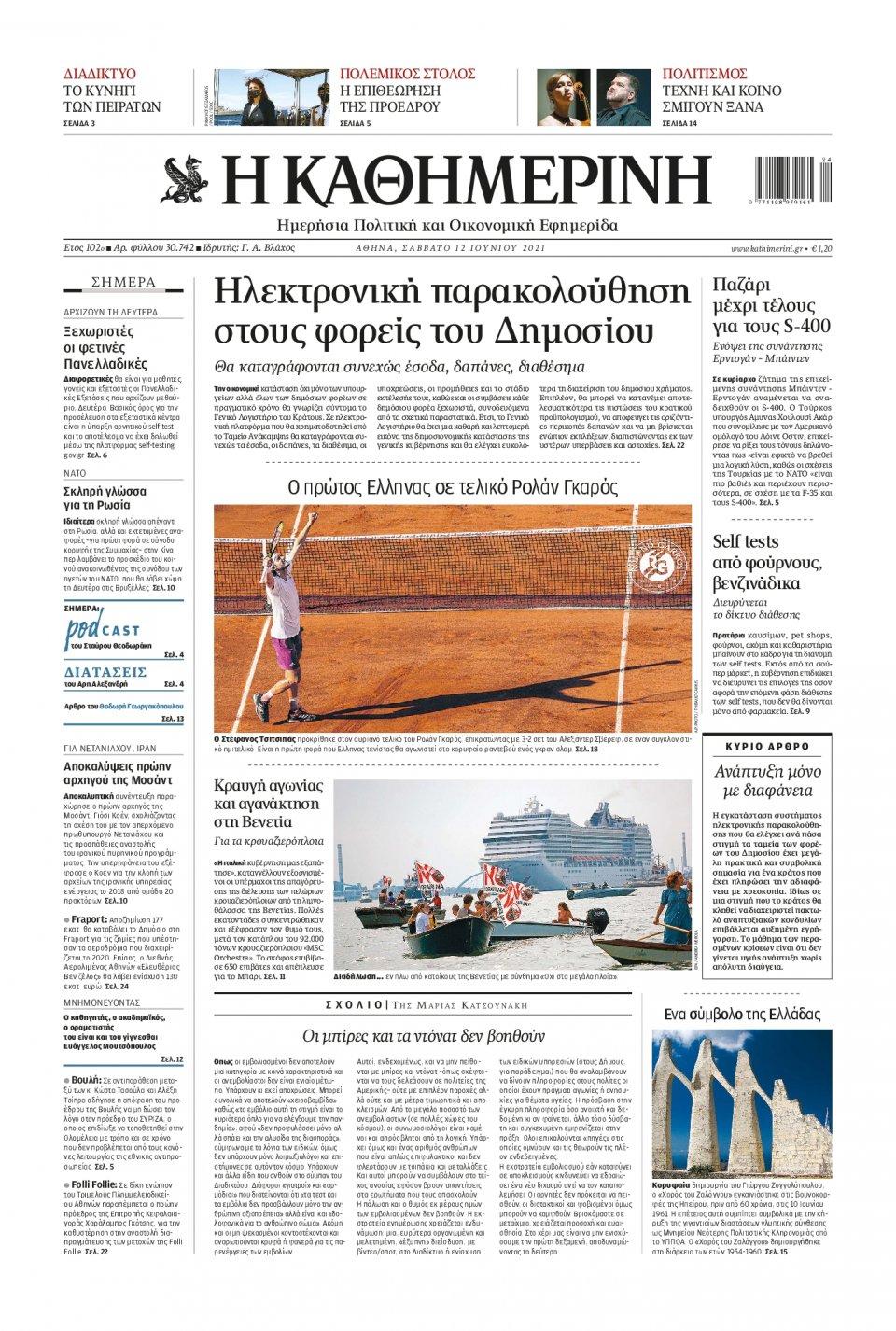Πρωτοσέλιδο Εφημερίδας - Καθημερινή - 2021-06-12