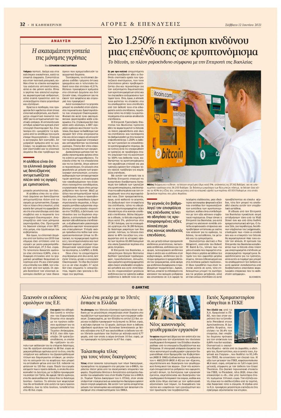 Οπισθόφυλλο Εφημερίδας - Καθημερινή - 2021-06-12