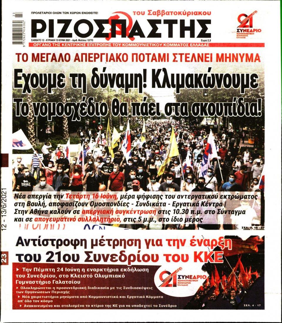 Πρωτοσέλιδο Εφημερίδας - Ριζοσπάστης - 2021-06-12