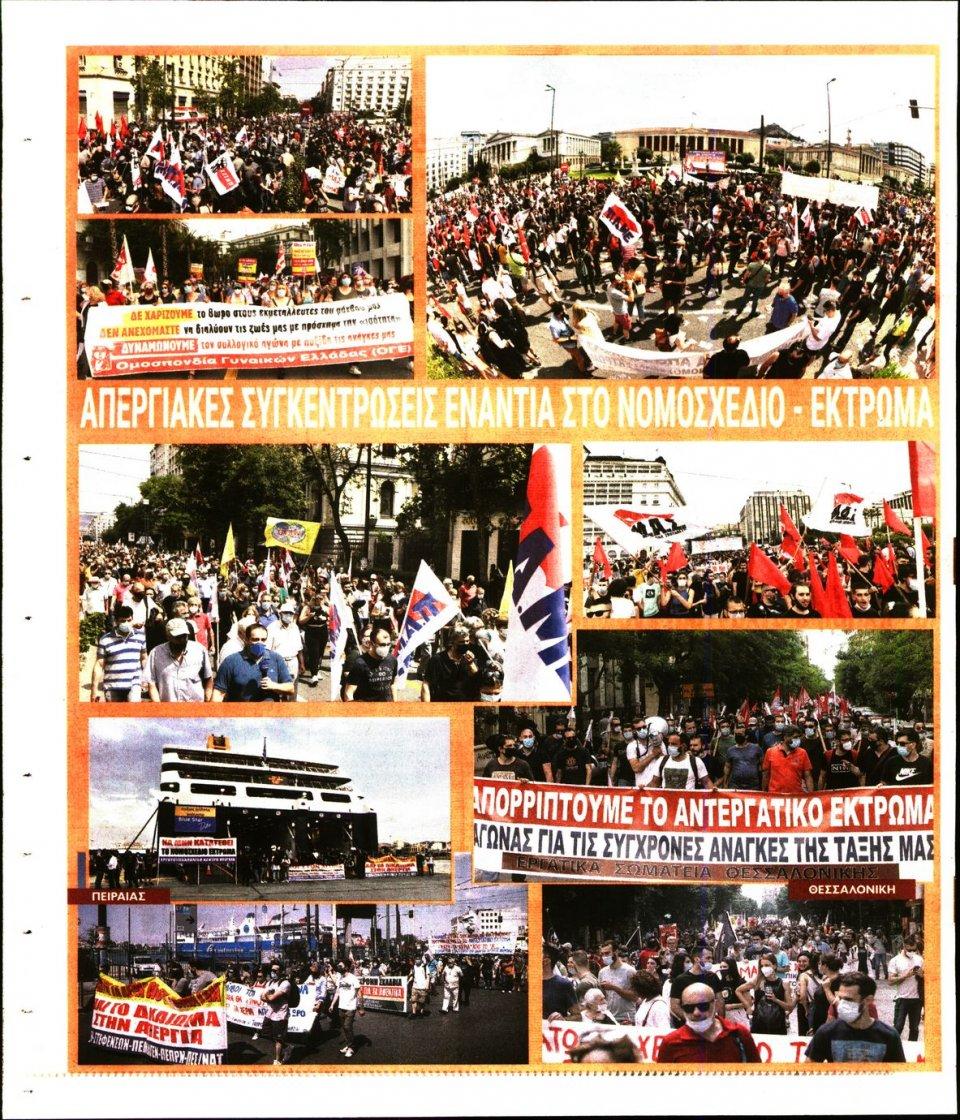 Οπισθόφυλλο Εφημερίδας - Ριζοσπάστης - 2021-06-12