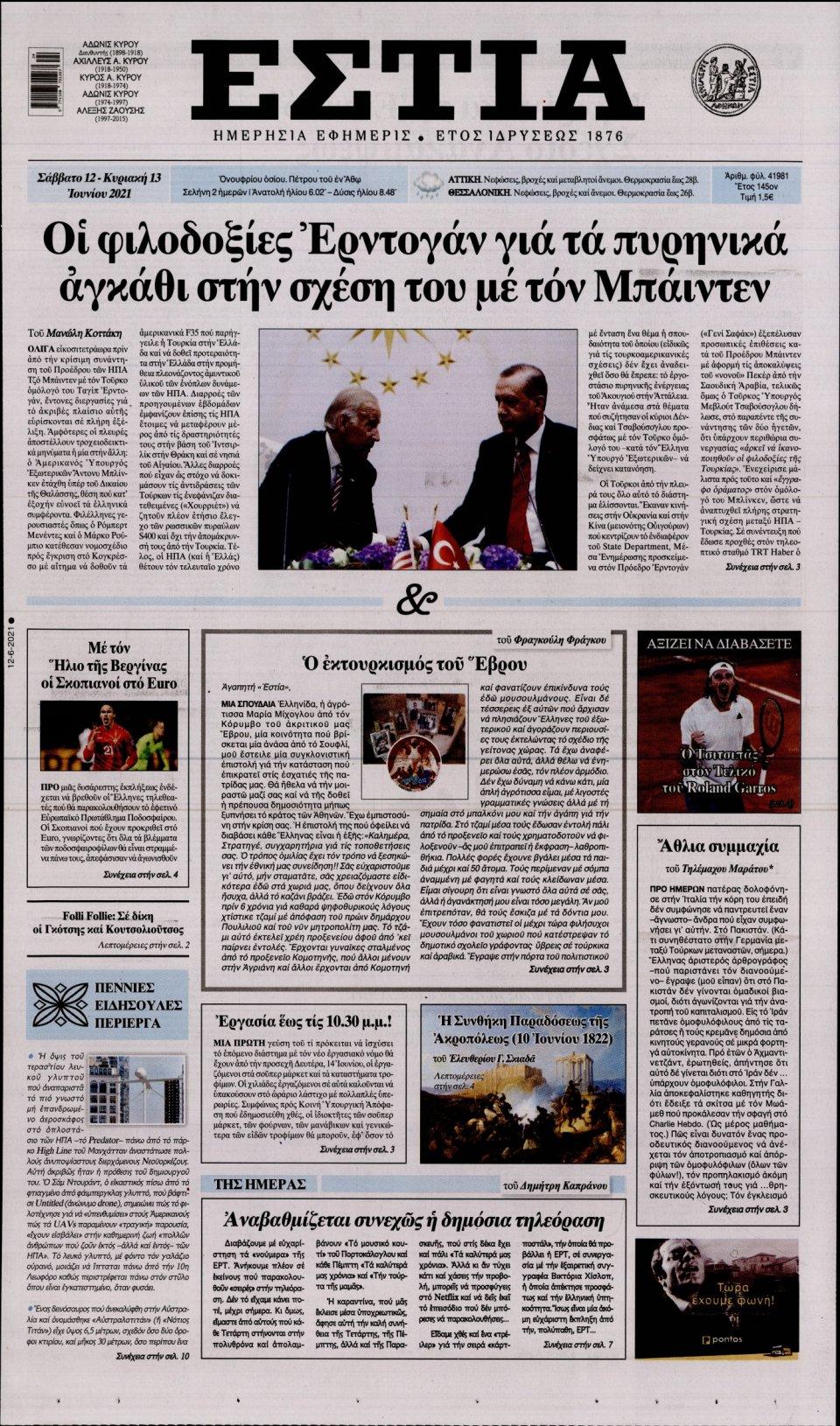Πρωτοσέλιδο Εφημερίδας - Εστία - 2021-06-12