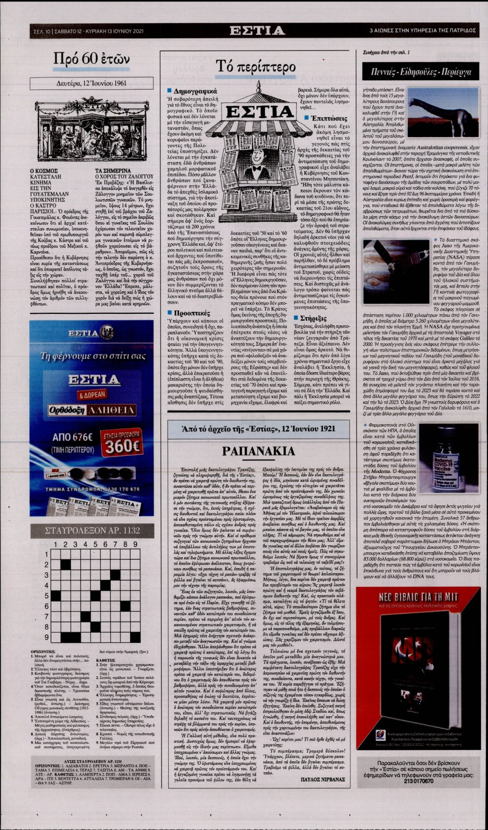 Οπισθόφυλλο Εφημερίδας - Εστία - 2021-06-12