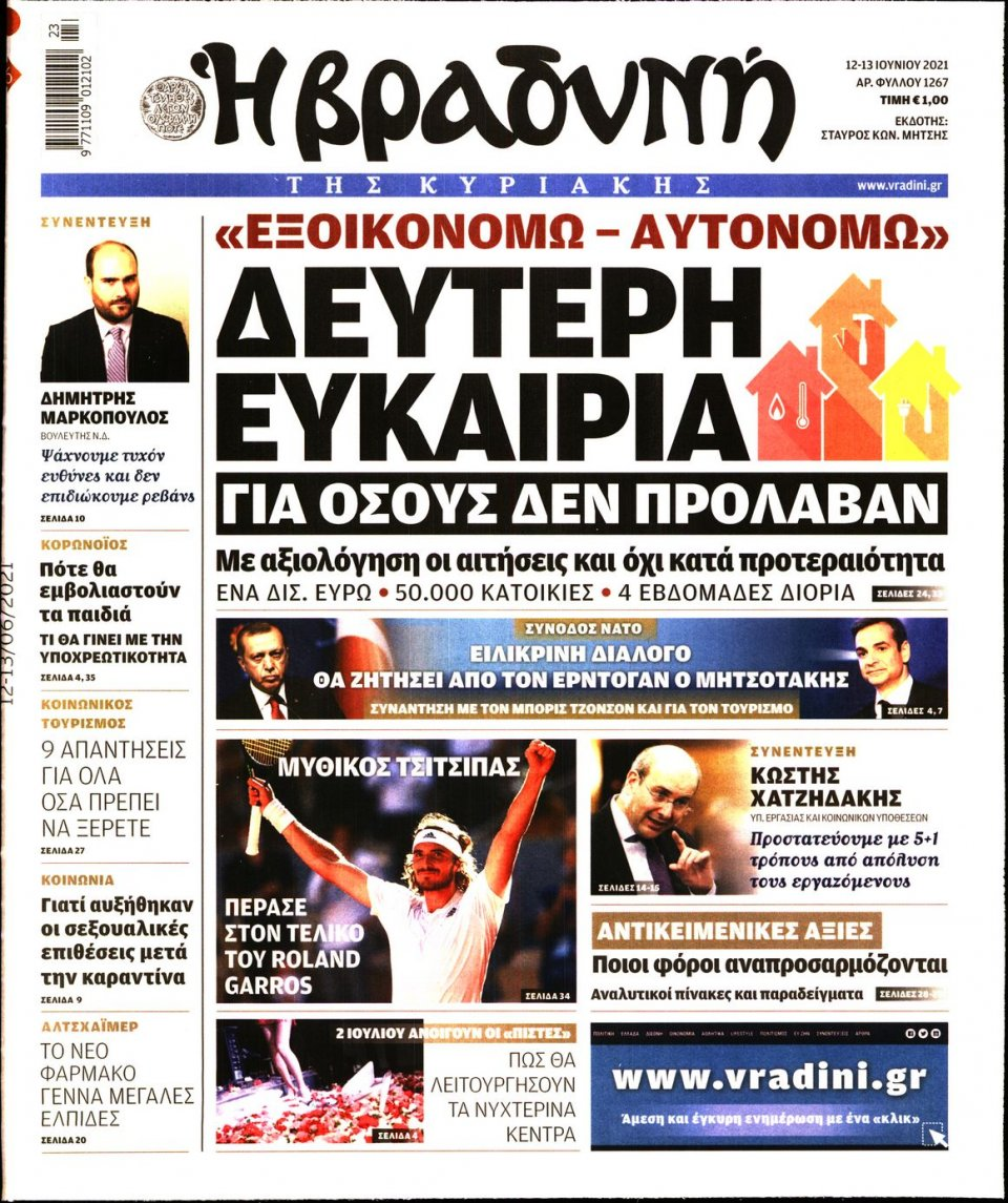 Πρωτοσέλιδο Εφημερίδας - ΒΡΑΔΥΝΗ ΤΗΣ ΚΥΡΙΑΚΗΣ - 2021-06-12