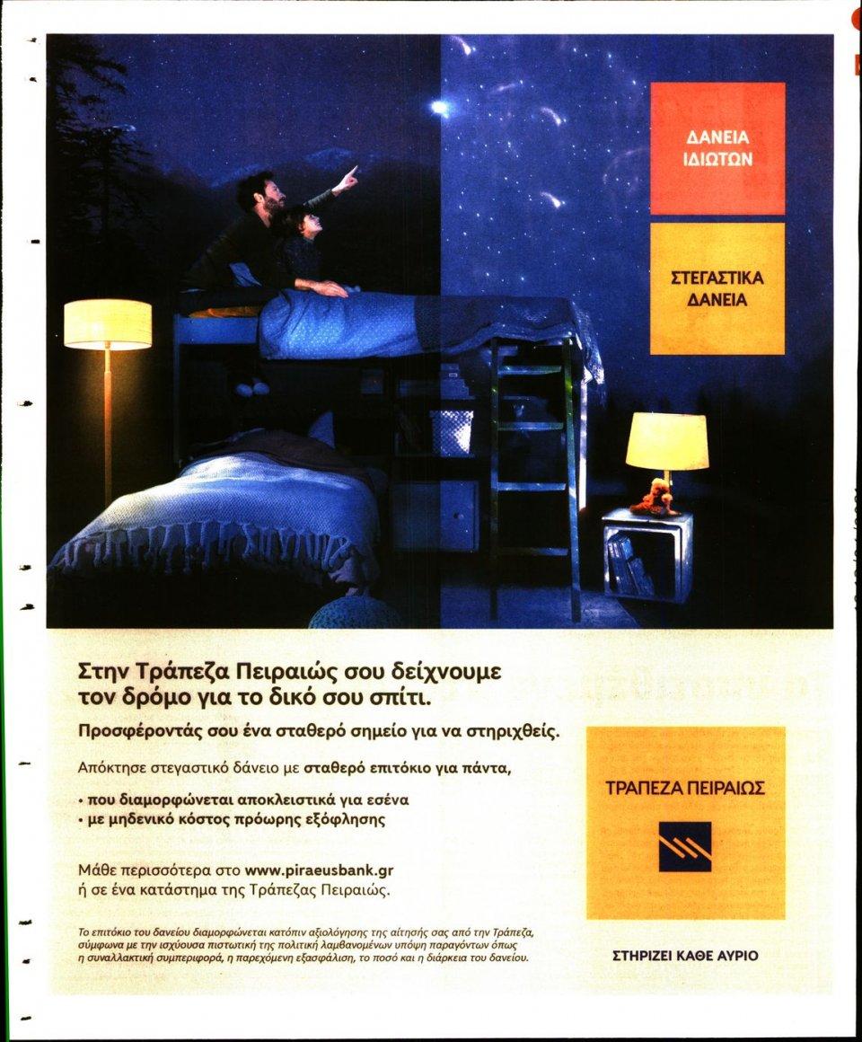 Οπισθόφυλλο Εφημερίδας - ΒΡΑΔΥΝΗ ΤΗΣ ΚΥΡΙΑΚΗΣ - 2021-06-12