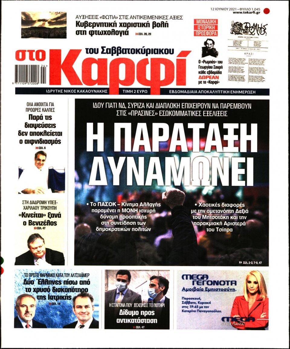 Πρωτοσέλιδο Εφημερίδας - ΚΑΡΦΙ - 2021-06-12