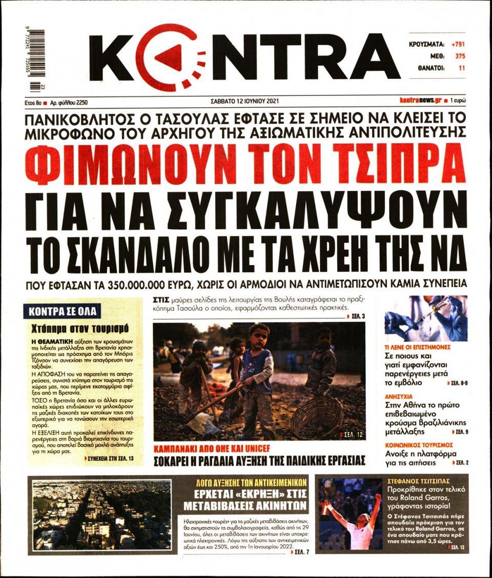 Πρωτοσέλιδο Εφημερίδας - KONTRA NEWS - 2021-06-12