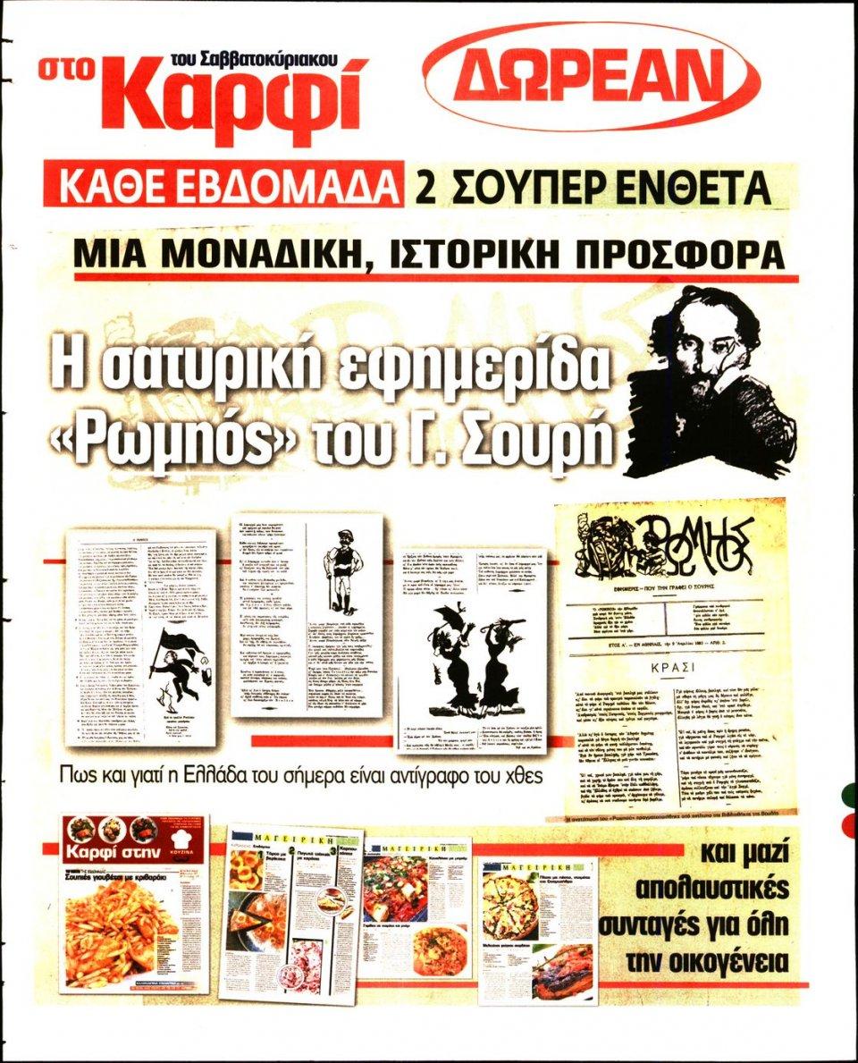 Οπισθόφυλλο Εφημερίδας - ΚΑΡΦΙ - 2021-06-12