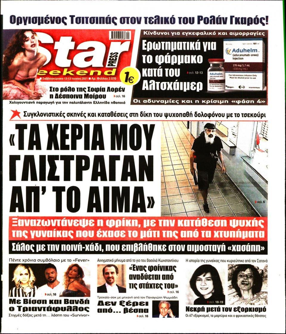 Πρωτοσέλιδο Εφημερίδας - STAR PRESS - 2021-06-12