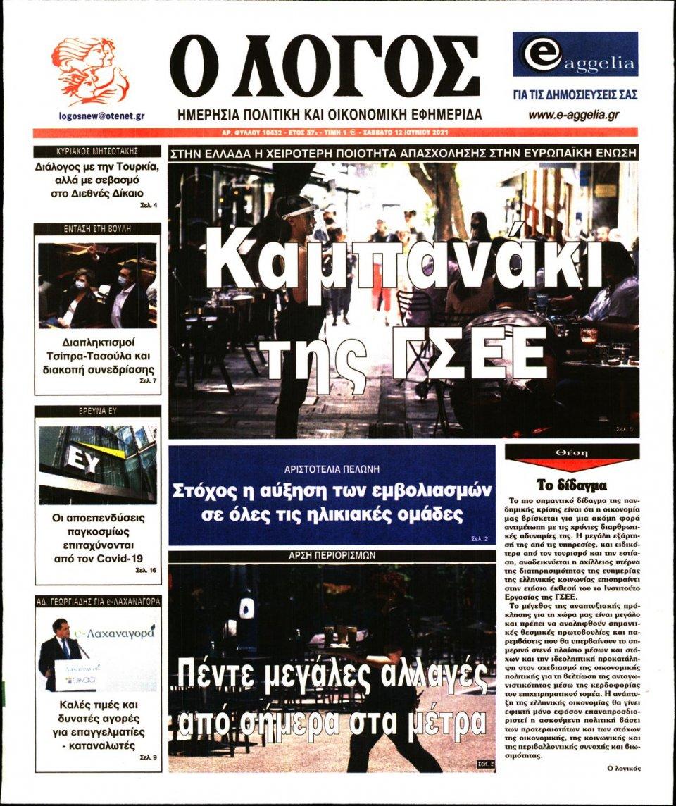Πρωτοσέλιδο Εφημερίδας - Λόγος - 2021-06-12