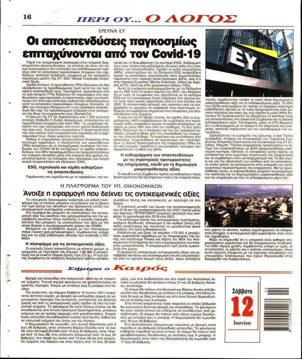 Οπισθόφυλλο Εφημερίδας - Λόγος - 2021-06-12