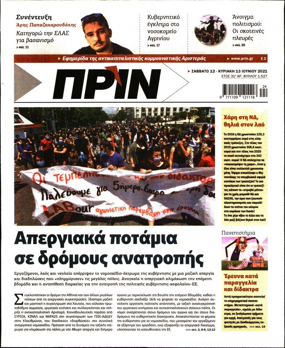 Πρωτοσέλιδο Εφημερίδας - ΠΡΙΝ - 2021-06-12