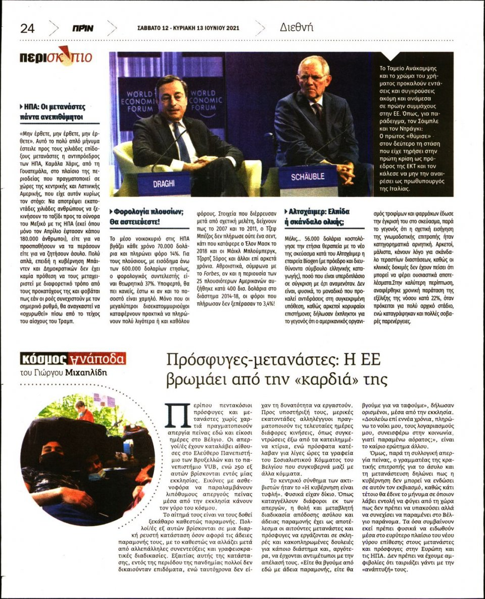 Οπισθόφυλλο Εφημερίδας - ΠΡΙΝ - 2021-06-12