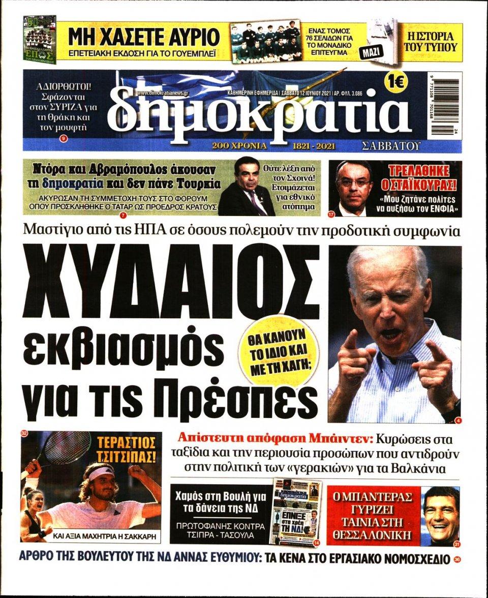 Πρωτοσέλιδο Εφημερίδας - ΔΗΜΟΚΡΑΤΙΑ - 2021-06-12