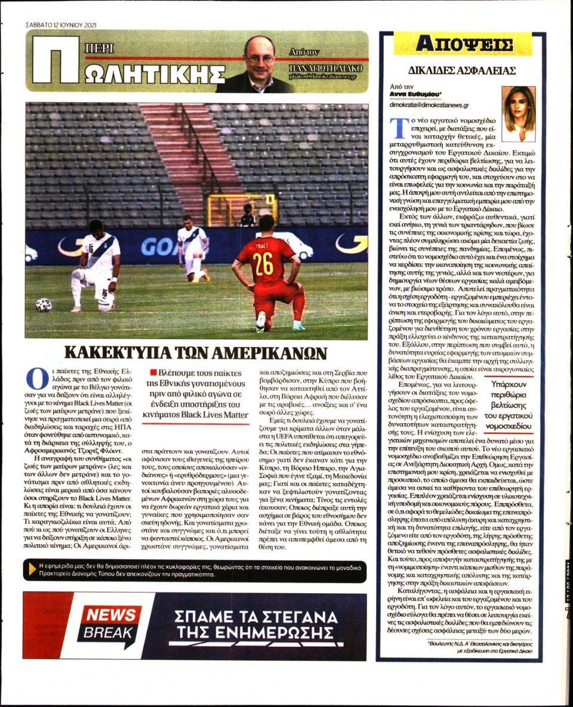 Οπισθόφυλλο Εφημερίδας - ΔΗΜΟΚΡΑΤΙΑ - 2021-06-12