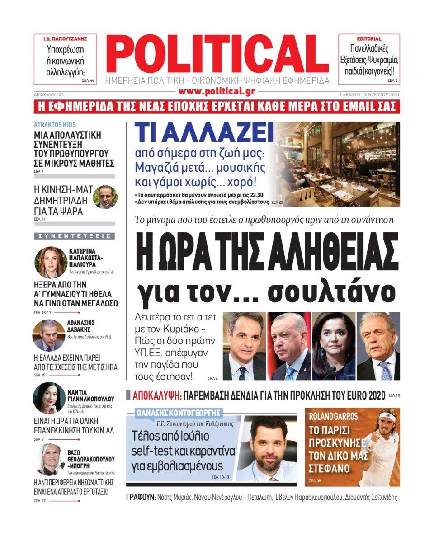 Πρωτοσέλιδο Εφημερίδας - POLITICAL - 2021-06-12