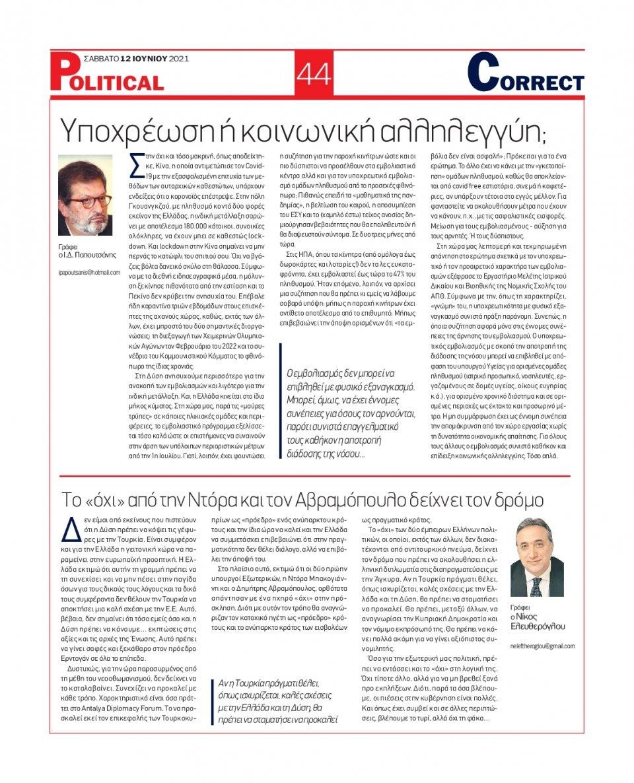 Οπισθόφυλλο Εφημερίδας - POLITICAL - 2021-06-12