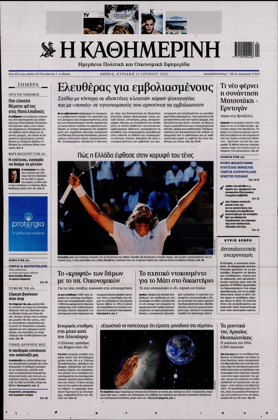 Πρωτοσέλιδο Εφημερίδας - Καθημερινή - 2021-06-13