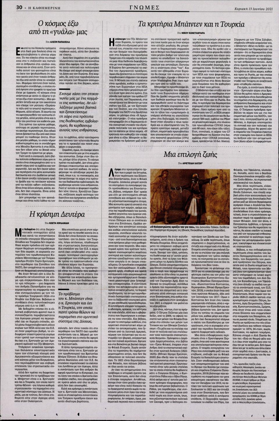 Οπισθόφυλλο Εφημερίδας - Καθημερινή - 2021-06-13