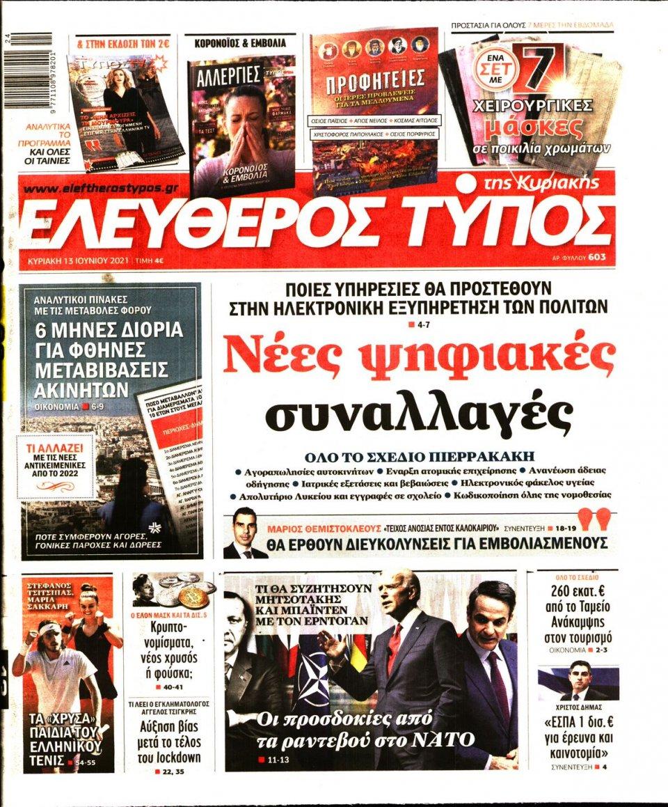 Πρωτοσέλιδο Εφημερίδας - Ελεύθερος Τύπος - 2021-06-13
