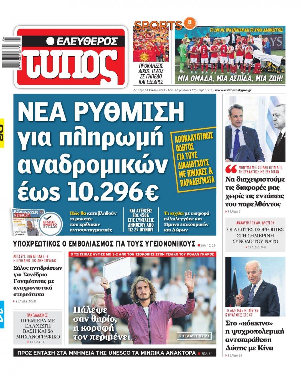 Πρωτοσέλιδο Εφημερίδας - Ελεύθερος Τύπος - 2021-06-14