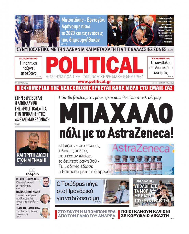 Πρωτοσέλιδο Εφημερίδας - POLITICAL - 2021-06-15